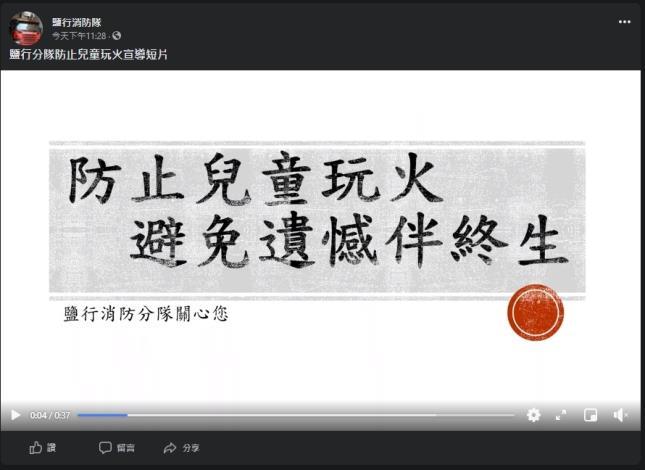 110年6月28日鹽行分隊預防兒童玩火於臉書上傳宣導短片-1