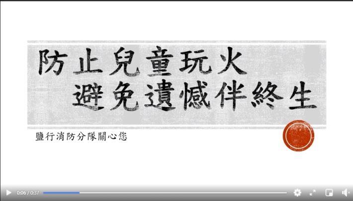 110年6月28日鹽行分隊預防兒童玩火於臉書上傳宣導短片-2
