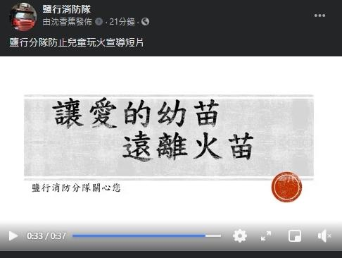 110年6月28日鹽行分隊預防兒童玩火於臉書上傳宣導短片-4