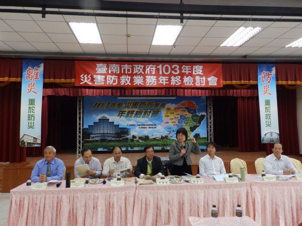 103災害防救年終檢討會