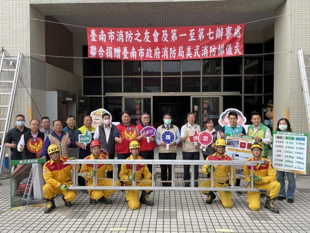1091116臺南市消防之友會捐贈美式消防梯7