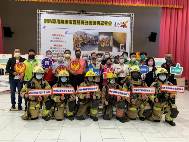 消防專用無線電盲點與改善說明記者會.JPG