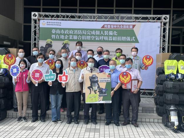 臺南市政府消防局完成個人裝備化暨在地企業聯合捐贈空氣呼吸器組捐贈儀式-(市長第1排右3、局長第1排右4)