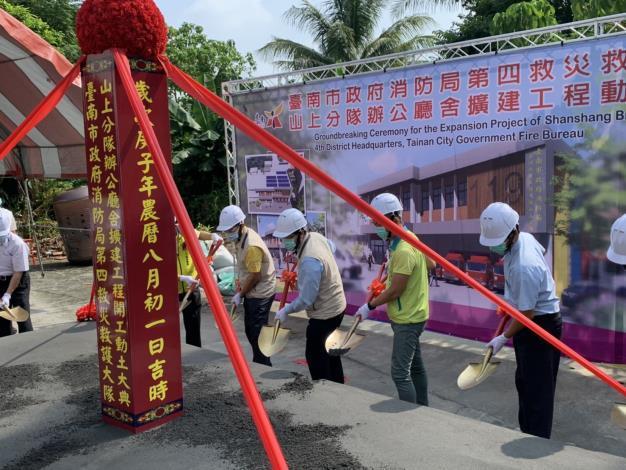 1090917消防局第四救災救護大隊山上分隊辦公廳舍擴建工程動土儀式