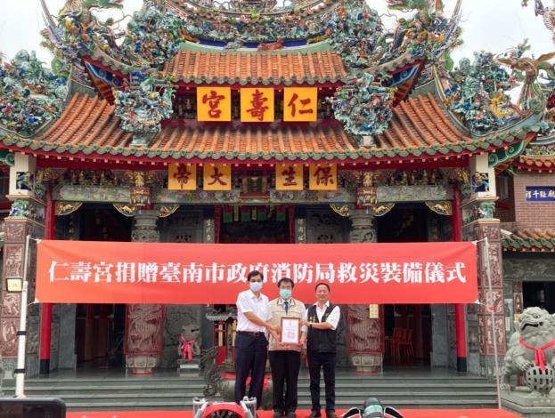 1091025仁壽宮捐贈臺南市政府消防局救災裝備捐贈儀式3