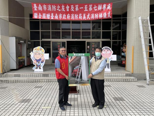 1091116臺南市消防之友會捐贈美式消防梯5