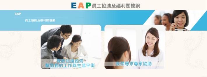 eap員工協助及福利關懷網