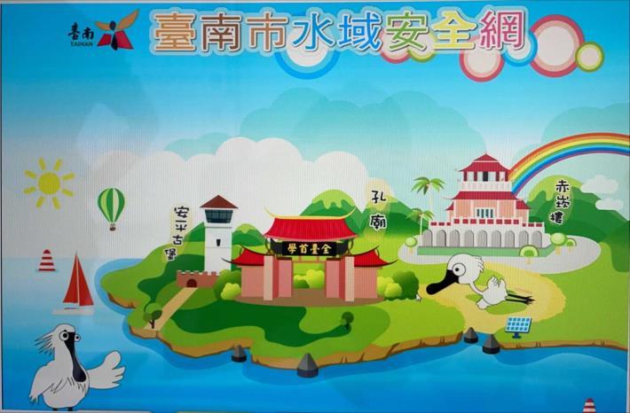 臺南市水域安全網