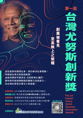 [協助宣傳]財團法人台灣尤努斯基金會辦理「第一屆台灣尤努斯創新獎」,敬請踴躍報名參加。