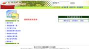 台南市舊統計資料庫