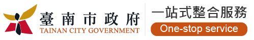 臺南市一站式整合服務平台線上申辦系統