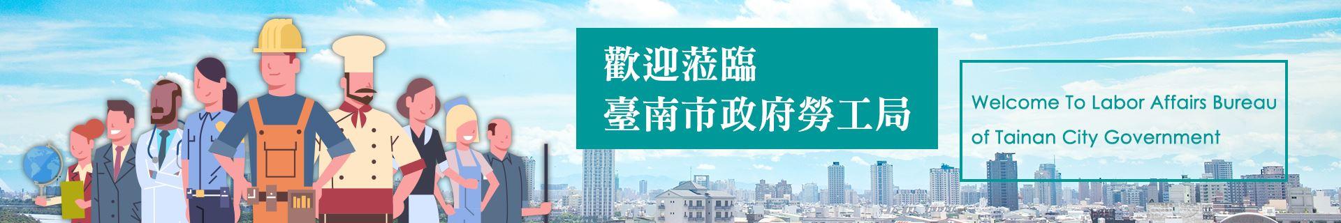 臺南市政府勞工局