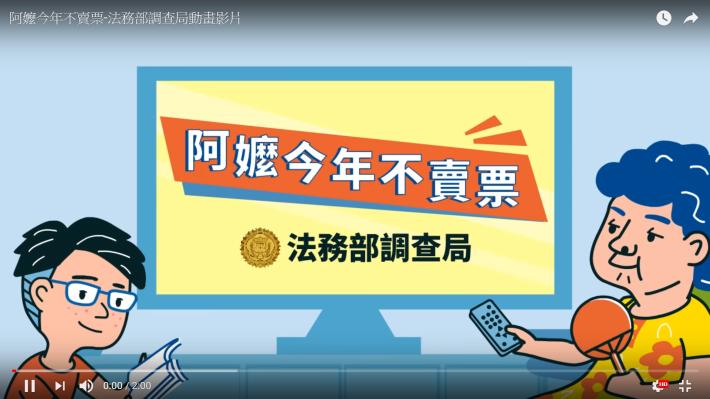 法務部調查局反賄選宣導影片