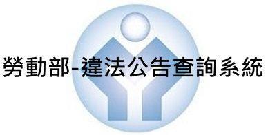 勞動部-違法公告查詢系統