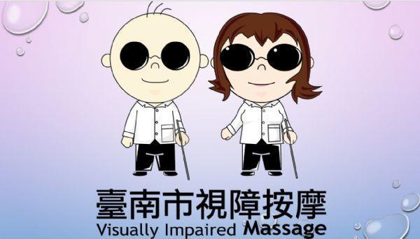 臺南市視障按摩據點