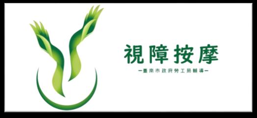 臺南市視障按摩就業計畫
