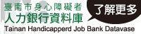 臺南市身心障礙者人力銀行資料庫作業計畫