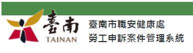 臺南市職安健康處勞工申訴案件查詢系統
