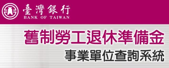 臺灣銀行舊制退休金查詢系統