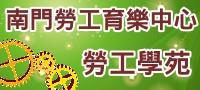 南門勞工育樂中心勞工學苑