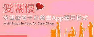 愛關懷-多國語電子有聲書APP應用程式