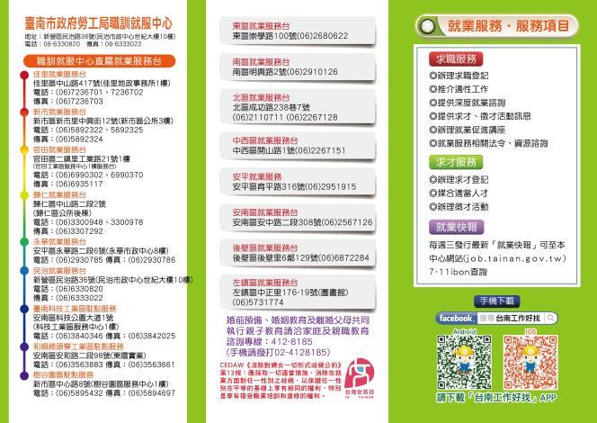 CEDAW自製宣導媒材與教材背面三折頁dm