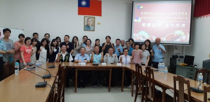 1080916臺灣菸酒公司臺南營業處與工會簽訂團體協約貴賓見證大合照