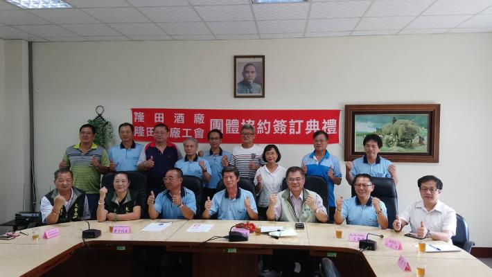 1080925隆田酒廠與工會簽訂團體協約貴賓大合照