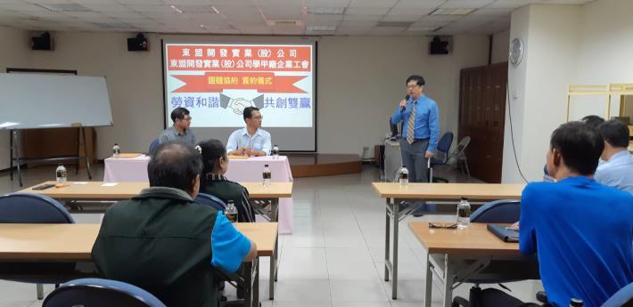 108年11月15日勞資和協東盟開發實業(股)公司學甲廠企業工會簽訂團體協約