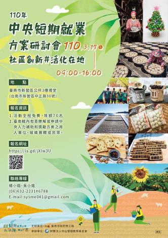 中山台南110年中央短期就業方案研討會-海報03-01