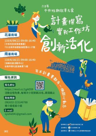 中山台南110計畫撰寫實戰工作坊-創新活化主視覺設計-01 (2)