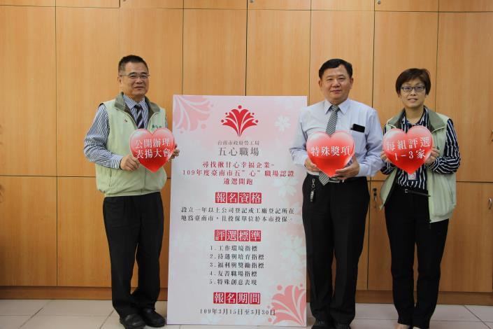 勞工局王鑫基局長、安南醫院陳鴻文副院長、勞工局沈淑敏(由左至右)歡迎各界踴躍報名