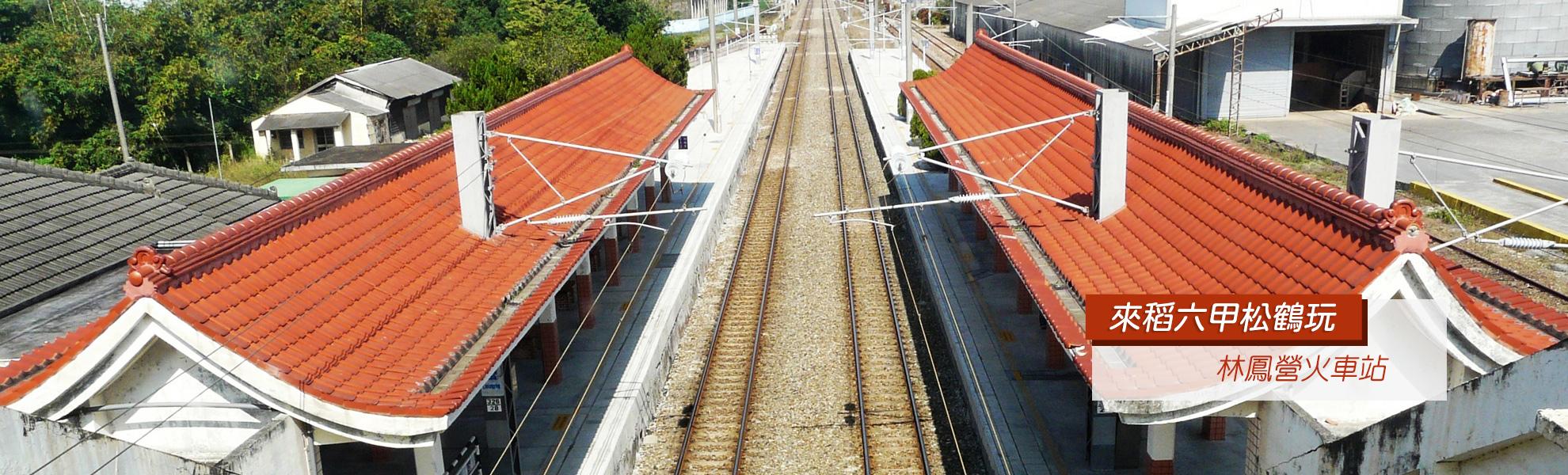 林鳳營火車站