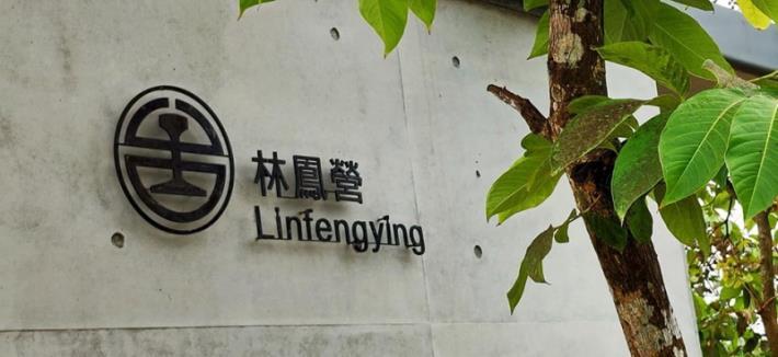 林鳳營火車站標誌