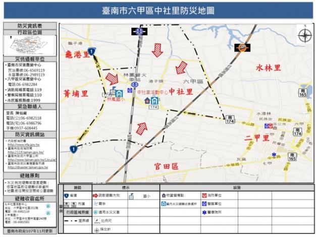 六甲區中社里防災地圖