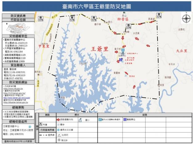 六甲區王爺里防災地圖