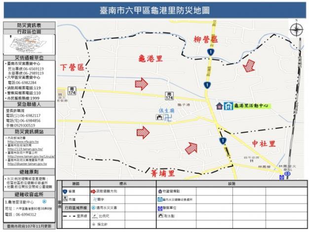 六甲區龜港里防災地圖
