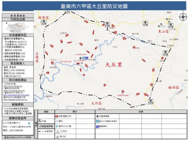 六甲區大丘里防災地圖