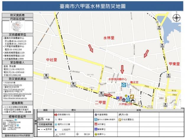 六甲區水林里防災地圖