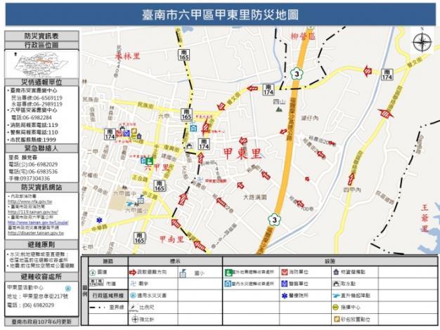 六甲區甲東里防災地圖