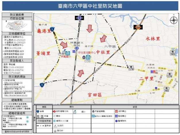 中社里防災地圖