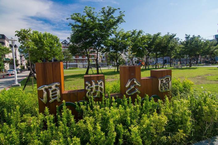 Dinghu Park