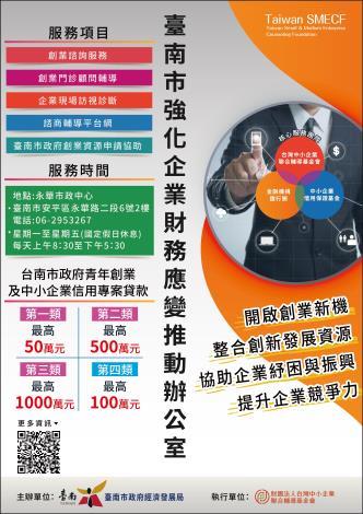 2021-5-18修改_臺南市強化企業財務應變推動辦公室A4