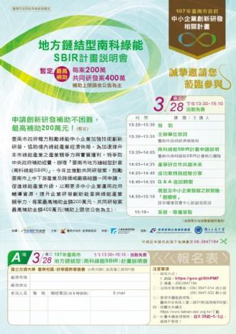 107年度臺南市「地方鏈結型計畫」(南科綠能SBIR)說明會