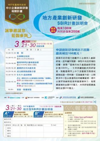 107年度臺南市地方產業創新研發推動計畫(地方型SBIR) 申請說明會