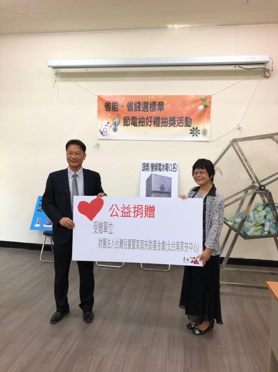 臺南省能、省錢選標章 節電抽好禮 得獎名單出爐