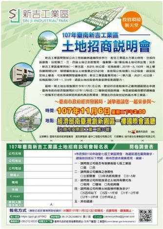 107年臺南新吉工業區土地招商說明會報名表