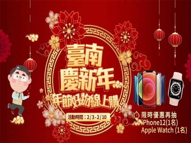 臺南慶新年網站
