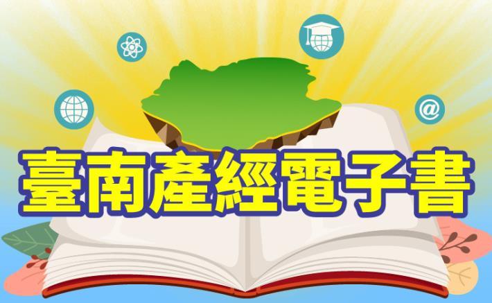 台南產經電子書