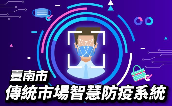 臺南市智慧防疫系統